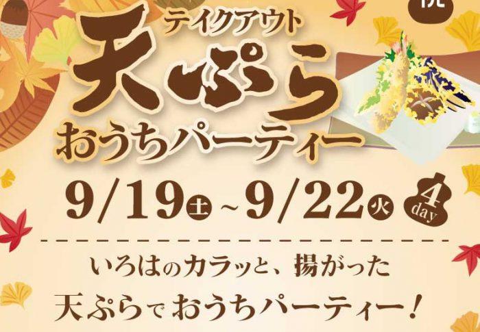 2020/09/19-天ぷらテイクアウト
